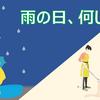 【雨の日】家での過ごし方7選