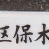 【足立区】保木間町