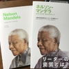 『ネルソン・マンデラ』9月9日発売!