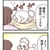 寝床作り【039】