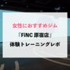 【原宿|FiNC(フィンク)】女性におすすめダイエットジム体験レポ!【ムキムキになりたくない】