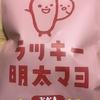 三真「ラッキー 明太マヨ おかき」を食べたみた!