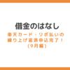 【楽天カード】リボ払いの繰り上げ返済の申込が完了しました。(9月編)