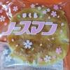 札幌の銘菓ノースマンさくらは春の味でした!-おやつtime