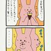 スキウサギ「ノミネート」