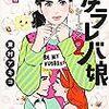 令和の目標、30歳・女性はどう婚活したら結婚できるのか?『東京タラレバ娘 シーズン2』東村アキコ