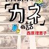 Kindleで200円以下で購入できるおススメ小説14選+おまけ1選!