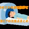 【新人放射線技師向け】夜間帯のCT造影検査でまず気をつけること!【その①】