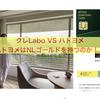 クレLabo VS ハトヨメ!〜ハト「うるさいなぁ」〜