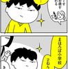 予防接種にて〜2019〜