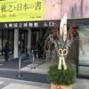 【九州国立博物館】