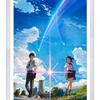 映画「君の名は。」本日よりTSUTAYAで販売・レンタル開始!!