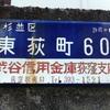 【杉並区】東荻町