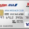【一択】八丈島で持つべきクレジットカードはこれ!