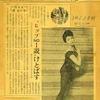 元・大阪松竹歌劇団(OSK)芝のり子 永眠