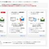 【お名前.com】はてなブログProはレンタルサーバーが必要か?