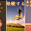 斉藤一人さん 悟りの三原則