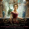 ゴージャスな宝石と衣装!美しすぎる悲恋映画「アンナ・カレーニナ」
