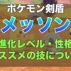 【ポケモン剣盾】メッソン進化先・性格・技・夢特性(隠れ特性)