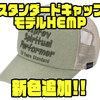 【O.S.P】人気のヘンプ生地を使用した「スタンダードキャップ モデルHEMP」に新色追加!