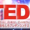【最強に面白いプレゼンを決めるバトルin名古屋】「TED?-とにかくええ感じならどんな内容でもいいおもしろプレゼンコンテスト」遊び図鑑#47