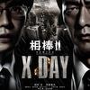 映画『相棒 X DAY』鑑賞