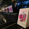 これぞ暁斎!展@Bunkamura ザ・ミュージアム