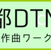 京都DTM塾~たのしい作曲ワークショップ~ 10月以降の日程