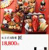 匠本舗 通販 おせち料理 2019 おすすめ 岩元「匠」和風