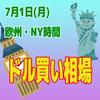 【7/1欧州&NY時間】G20でリスクオン!ドル買いトレンドとなるか!?