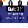 【Amazfit Bip】GEARBESTでバンドを買いまくったので徹底比較レビュー!watch faceも紹介!