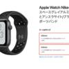 実物を見るとやはり違う!Apple Watch Series4 Nike+は44mmの方に予約変更しました。