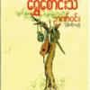 メルカリで販売中の「ミャンマー語で書かれた本」を紹介!