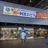 秋の阿波おどりが徳島市内で。全国大会も。
