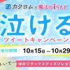 【結果発表】カクヨム×魔法のiらんどpresents 「泣ける小話」ツイートキャンペーン