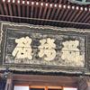 寛永寺(東京都台東区) ~上野公園の寺社をめぐる旅 1/9~