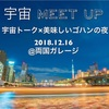 宇宙MEET UP 2018 WINTER
