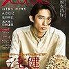 ザテレビジョンCOLORS Vol.40 AUTUMN COLOR 目次