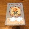 川崎市の母子手帳サイズが大きい件と、適したた母子手帳ケースについて。