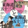 [企画展]★『東海道五十三次』と「東海道五十三對』展