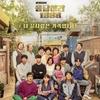 2020下半期に見た韓国ドラマ