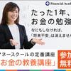 【無料】お金の教養講座参加キャンペーン