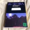 長い家の殺人/歌野晶午(1992)