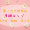 月経カップ  おすすめブランドの比較【フルムーンガール】【メルーナカップ】