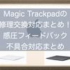 Magic Trackpadの修理交換対応まとめ!感圧フィードバックが返ってこなくなったときのサポートとのやりとり