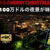 【クリスマス タワー出現】空撮 イルミネーション「千葉ポートタワー」