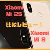 【レビュー】買うならコッチだ!Xiaomi Mi 8 と Xiaomi Mi Mix 2Sを比較 性能の違い オススメはどっち?