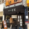 【今週のラーメン2488】 麺屋 樹真 (埼玉・和光) 淡麗しおそば+味玉