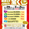 【GR姫路】明日12/29(火)は通常営業します!