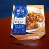 内容量240g 糖質33.6g からだシフト カゴメ 糖質想いの 野菜カレー